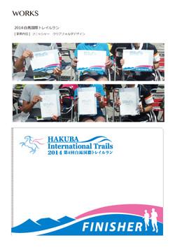 2014白馬国際トレイルランニング_フィニッシャー.jpg
