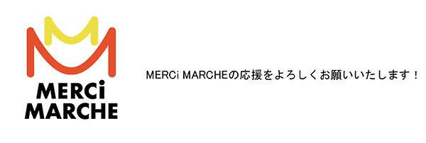メルシーマルシェの応援画_edited-2.jpg