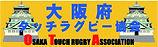 大阪府タッチ協会.jpg