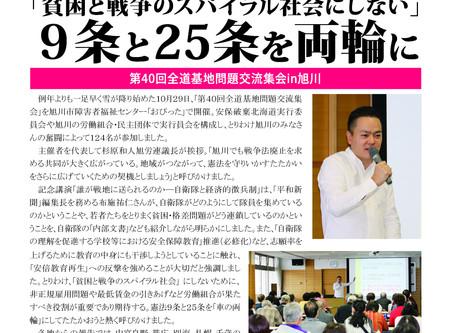 第40回全道基地問題交流集会in旭川
