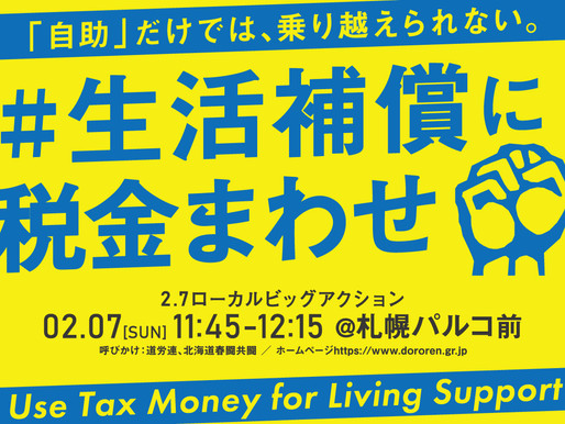「#生活補償に税金まわせ」~雇用・暮らし・いのちを守ろう