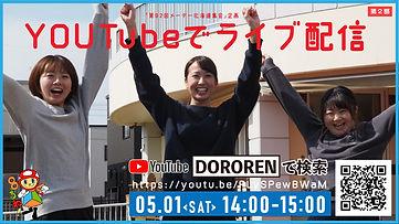 Youtube配信②.jpg