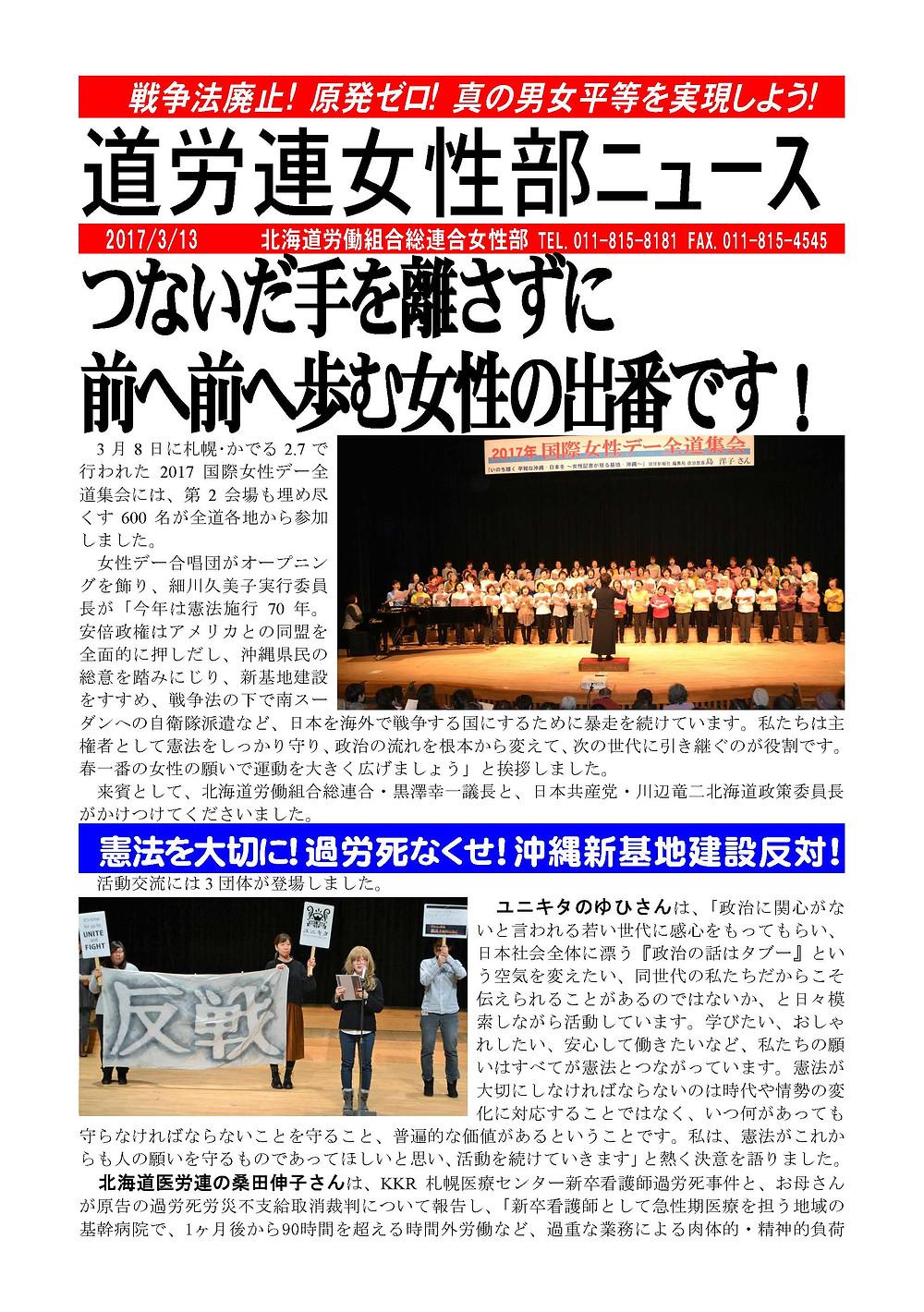 道労連女性部ニュース 2017.03.13
