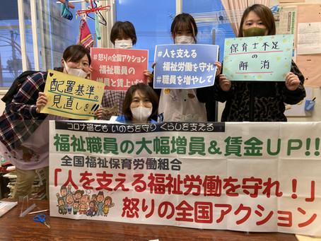【組合紹介】福祉保育労について