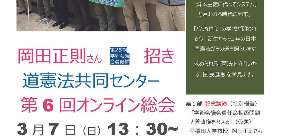 北海道憲法共同センター総会 記念講演