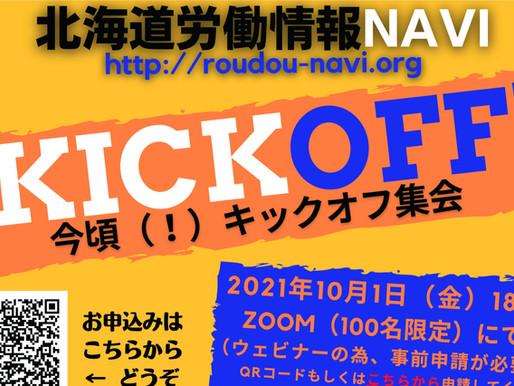 北海道労働情報ナビ・キックオフ集会のお知らせ