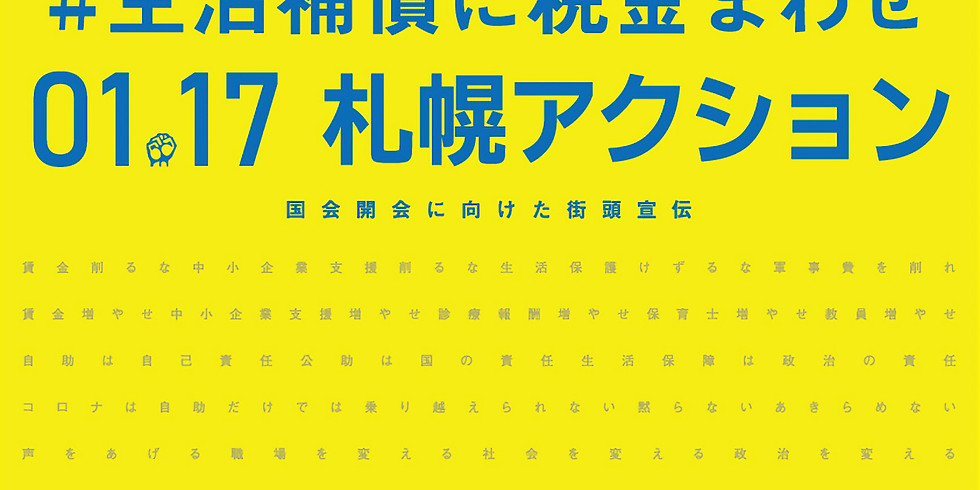 「#生活補償に税金まわせ」0117札幌アクション