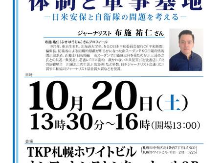 第42回全道基地問題交流集会in札幌