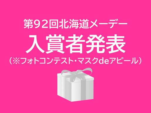 メーデーコンテスト「入選者」発表!