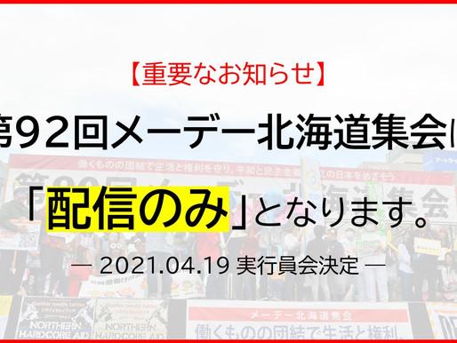 「第92回メーデー北海道集会」は配信のみとなります。