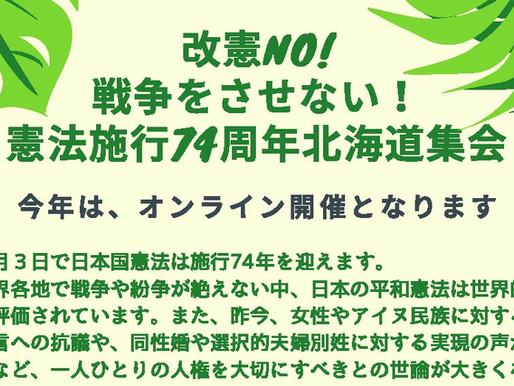 改憲NO! 戦争をさせない! 憲法施行74周年北海道集会をオンラインで開催します。