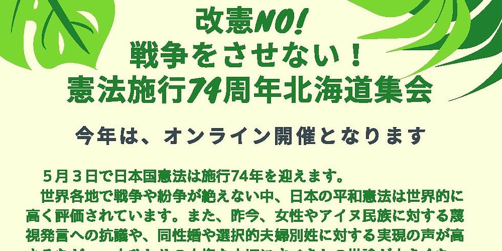 改憲NO! 戦争をさせない! 憲法施行74周年北海道集会