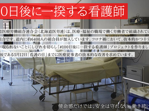「#100日後に一揆する看護師」プロジェクトが始動