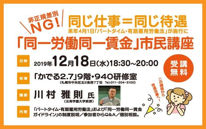 非正規差別NG! 「同一労働同一賃金」市民講座を開催します