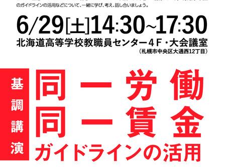 非正規ではたらく仲間の北海道集会2019