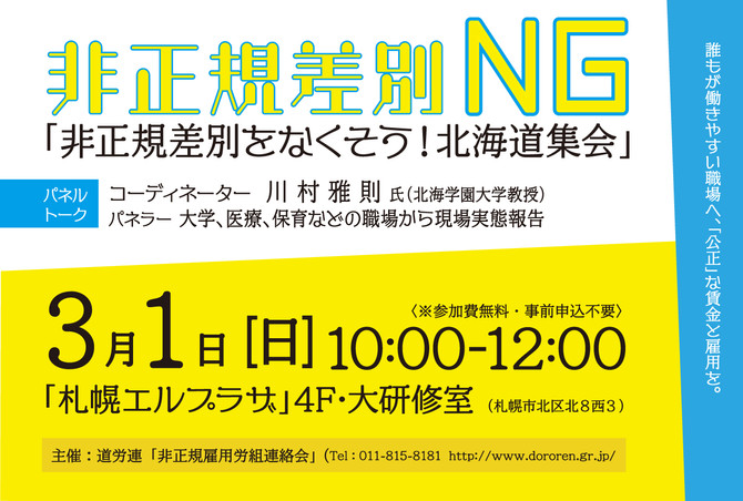 「非正規差別をなくそう! 北海道集会」を開催します