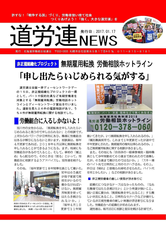 道労連ニュース 170117