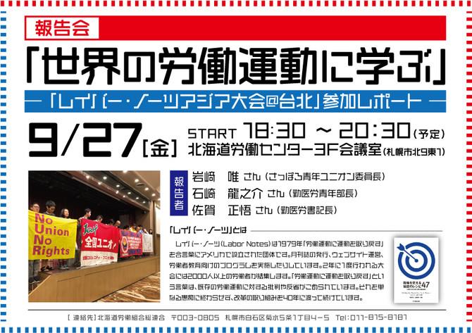 「レイバー・ノーツ世界大会@台湾」報告会