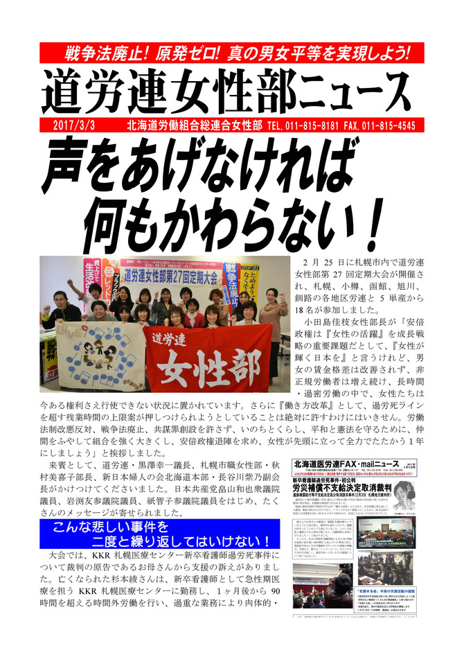 道労連女性部第27回大会を開催