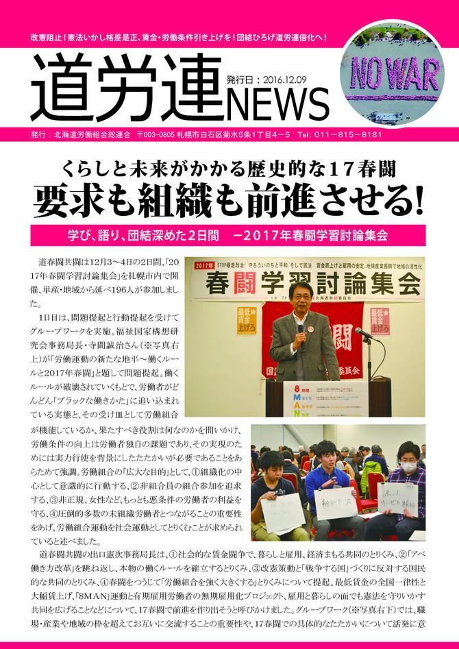 2017年道春闘討論集会を開催