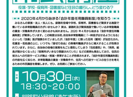 釧路町「会計年度任用職員制度」市民講座