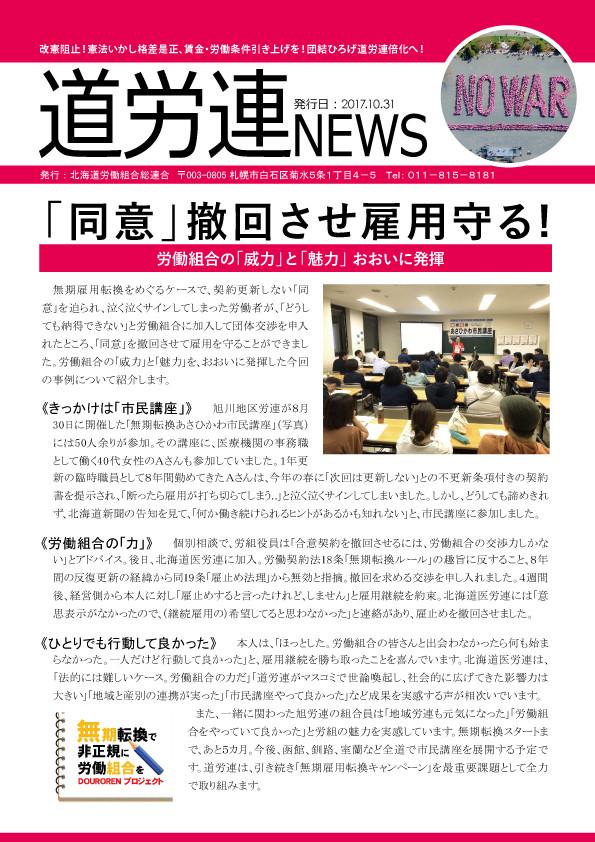 道労連ニュース 2017.10.31