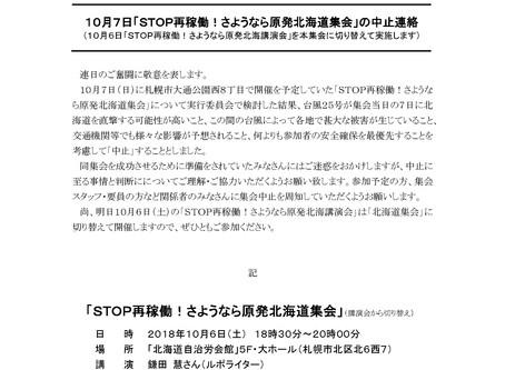 10月7日「STOP再稼働! さようなら原発北海道集会」は中止となりました。