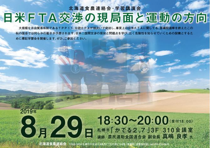 食農連絡会学習講演会 「日米FTA交渉の現局面と運動の方向」