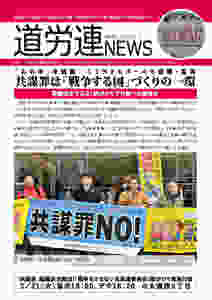 道労連ニュース 2017.03.13