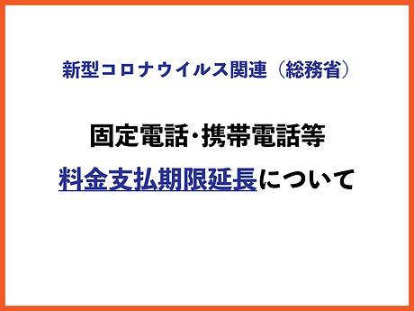 制度周知バナー-電話料金.jpg