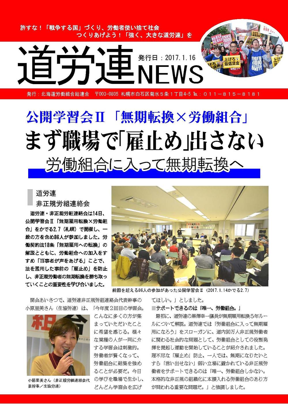 道労連ニュース 170116