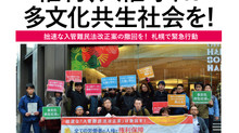 拙速な入管難民法改正案の撤回を! 札幌で緊急行動