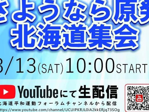 「さようなら原発北海道集会」をオンラインで配信します。