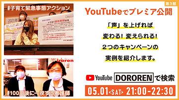 Youtube配信③.jpg