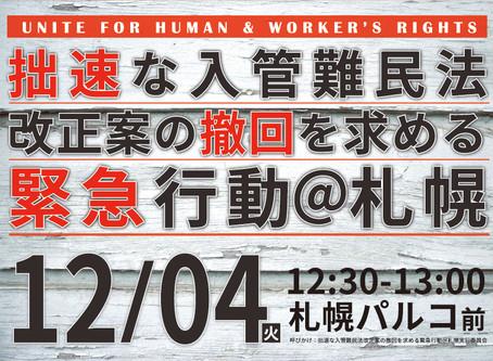「拙速な入管難民法改正案の撤回を求める緊急行動@札幌