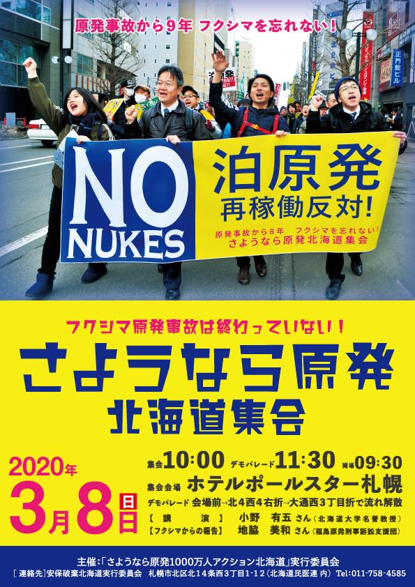 フクシマ原発事故は終わっていない!さようなら原発北海道集会