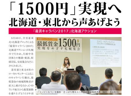 1500円実現 北海道・東北から声あげよう!
