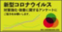 コロナアンケート-バナー-FB.jpg