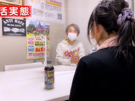 最低賃金引き上げへ、東北・北海道つなぐオンライン交流集会。