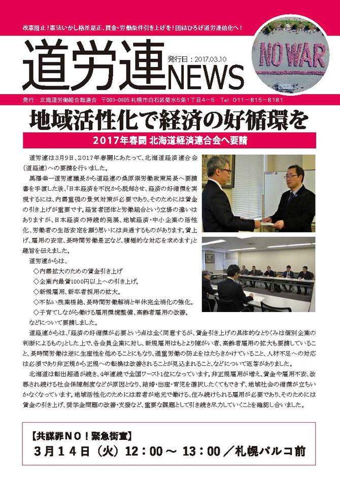 17春闘、北海道経済連合会へ要請