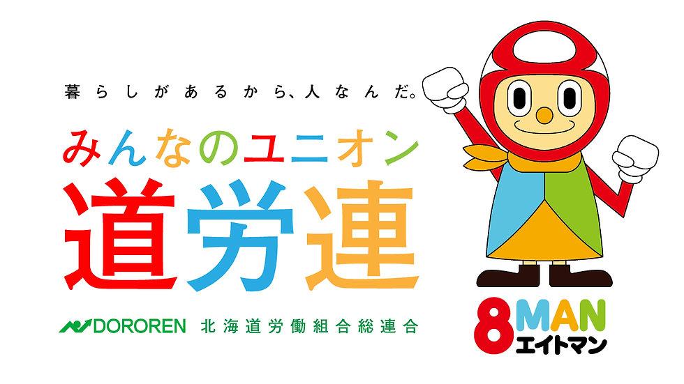 SNSシェア用-道労連ホームページ画像.jpg