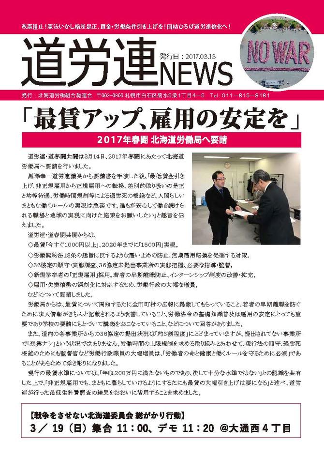 17春闘、北海道労働局へ要請