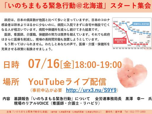 【告知】「いのちまもる緊急行動@北海道」スタート集会
