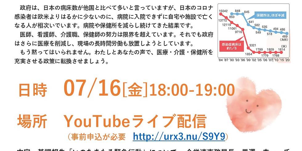 「いのちまもる緊急行動@北海道」スタート集会