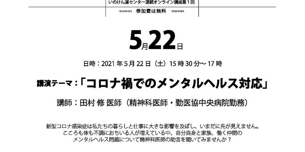 北海道いの健センター連続オンライン講座①