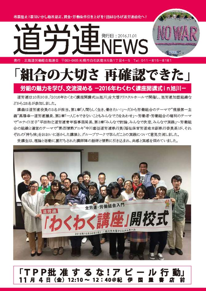 2016年わくわく講座開講式in旭川
