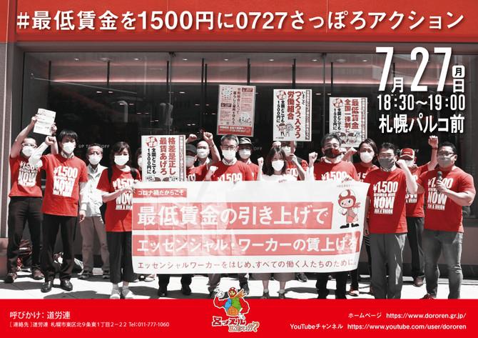 「#最低賃金を1500円に@0727さっぽろアクション」を実施します。
