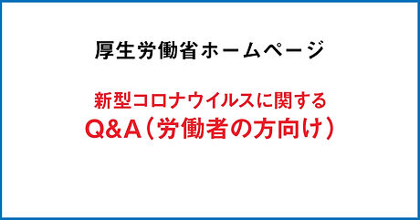 厚労省WEB-労働者向けQ&A