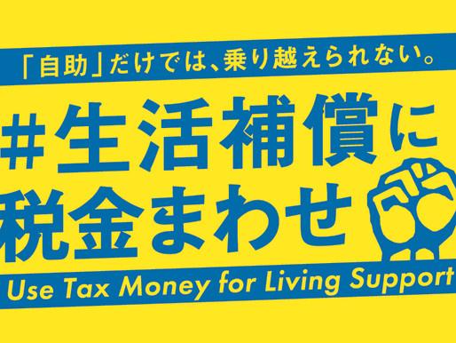 「#生活補償に税金まわせ」宣伝グッズ