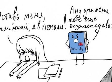 Английский в моей голове